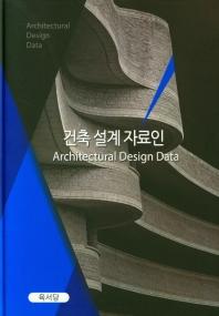 건축 설계 자료인