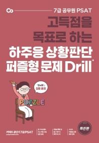 고득점을 목표로 하는 하주응 상황판단 퍼즐형 문제 Drill