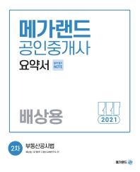 메가랜드 부동산공시법 요약서(공인중개사 2차)(2021)