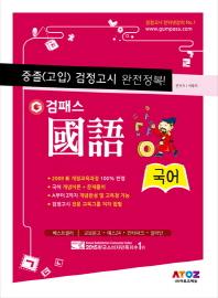 검패스 국어 중졸(고입) 검정고시 완전정복(2017)