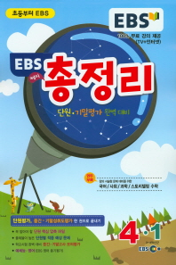 EBS 해피 총정리 초등 4-1(2016)(8절)