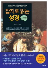 잡지로 읽는 성경: 신약편