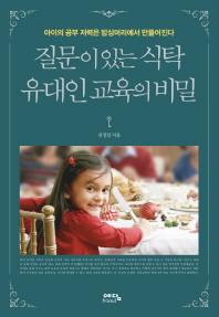 질문이 있는 식탁 유대인 교육의 비밀