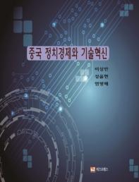 중국 정치경제와 기술혁신