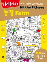 Highlights Hidden Pictures 인기 주제별 숨은그림찾기: 농장(Farm)