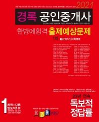 경록 민법 및 민사특별법 한방에 합격 출제예상문제(공인중개사 1차)(2021)