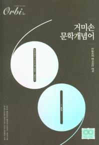 오르비 고등 국어 문학개념어 거미손(2021)(2022 수능대비)