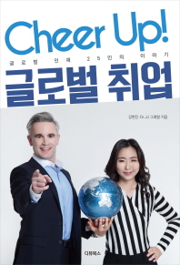Cheer Up! 글로벌 취업
