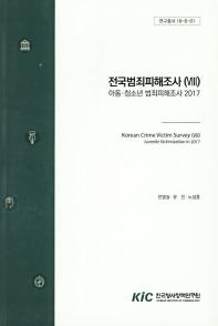 전국범죄피해조사. 13