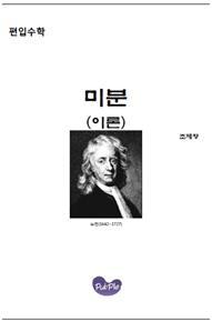 편입수학(미분(이론))
