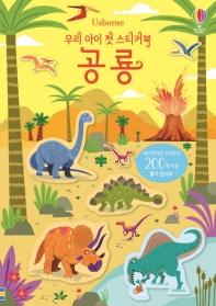 Usborne 우리 아이 첫 스티커북: 공룡