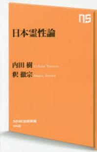 日本靈性論