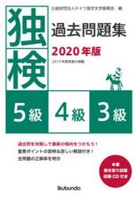 獨檢過去問題集(5級.4級.3級) 2020年版