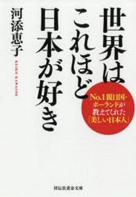 世界はこれほど日本が好き NO.1親日國.ポ-ランドが敎えてくれた「美しい日本人」