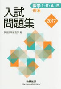 數學1.2.A.B入試問題集理系 2017