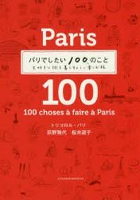 パリでしたい100のこと 大好きな街を暮らすように樂しむ旅