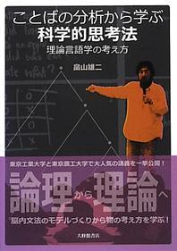 ことばの分析から學ぶ科學的思考法 理論言語學の考え方