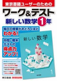 東京書籍ユ-ザ-のためのワ-ク&テスト新しい數學1年