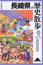長崎縣の歷史散步