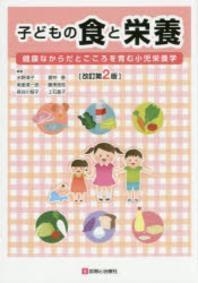 子どもの食と榮養 健康なからだとこころを育む小兒榮養學