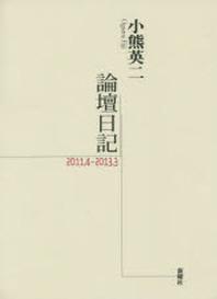 論壇日記 2011.4-2013.3