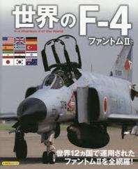 世界のF-4ファントム2