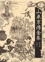 山東京傳全集 第9卷