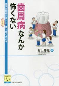 齒周病なんか怖くない 齒學部敎授が書いたやさしい齒と齒ぐきの本