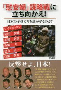 「慰安婦」謀略戰に立ち向かえ! 日本の子供たちを誰が守るのか?