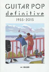 ギタ-.ポップ.ディフィニティヴ 1955-2015