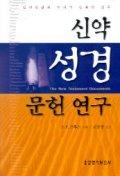 신약성경 문헌 연구