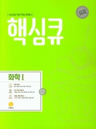 핵심큐 고등 화학1(2021)