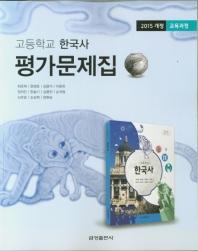 고등학교 한국사 평가문제집(2020)