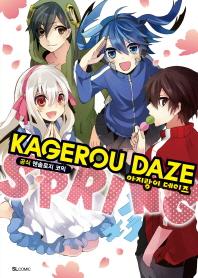 아지랑이 데이즈(Kagerou Daze) 공식 앤솔로지 코믹 Spring(코믹)