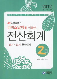 전산회계 2급(필기 실기 완벽대비)(2012)