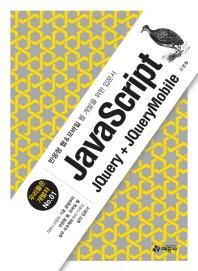 JavaScript JQuery+JQueryMolile(자바스크립트 제이쿼리+제이쿼리모바일)