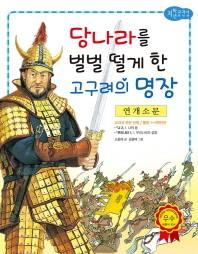연개소문: 당나라를 벌벌 떨게 한 고구려의 명장