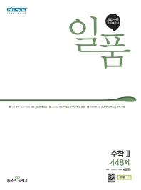 일품 고등 수학2 448제(2021)