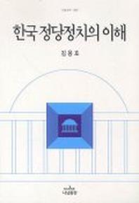한국정당정치의 이해(나남신서 842)
