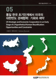 통일 한국 초기단계에서 미국의 대한반도 경제협력: 기회와 제약
