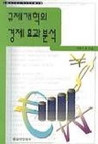 규제개혁의 경제 효과 분석