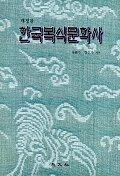 한국복식문화사(개정판)