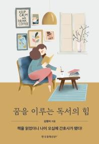 꿈을 이루는 독서의 힘