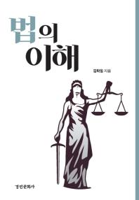 법의 이해