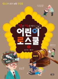 법과 사회를 배우는 어린이 로스쿨. 8: 종합 편