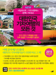 NEW 대한민국 기차여행의 모든 것(2015)