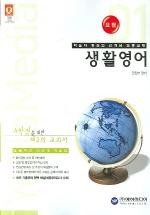 생활영어(요점)(2006)