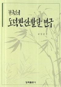 한국인의 도덕판단 발달연구