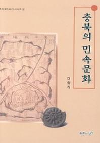 충북의 민속문화