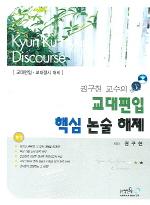 권구현 교수의 교대편입 핵심 논술 해제